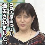 【悲報】岡江久美子さんコロナウィルス感染後に肺炎で逝去されました