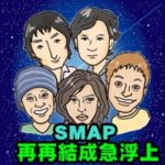 SMAPの再結成!今度は本物か?来年のオリンピックに大物が後押し