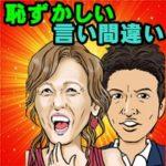 「木村拓哉・工藤静香」の超恥ずかしい言い間違いを集めました。