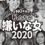 嫌いな女 2020 和田アキ子V3達成、嫌われランキング20!
