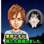 生田斗真と清野菜名が交際5年で電撃結婚!年の差10歳で馴れ初めは