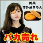銘菓「博多通りもん」が田中みな実の眼帯CМでバカ売れ嬉しい悲鳴!