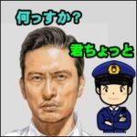 長瀬智也が食事中警察に連行される!ジャニーズ事務所は完全無視で