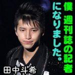【因果】元ジャニーズJr.の田中斗希が週刊誌記者に転職することに