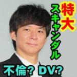 お笑い渡部健が特大スキャンダル発覚!芸能生命終了 スキャンダル詳細?
