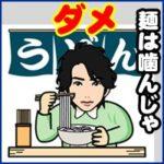 松潤がうどんの麺は噛んじゃダメうどんは喉で食べるものにドン引き!