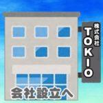 長瀬智也が退所!残り3人が「株式会社TOKIO」設立の目的が発覚