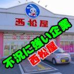 西松屋は店内に客がガラガラなのになぜ儲かってるのか?25年連続増収