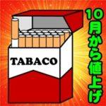 TABACOが10月から値上げされる!またまた値上げするのか?