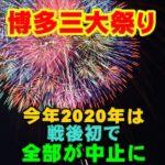 福岡市の「博多三大祭り」が戦後から初めて全部中止になりました!