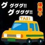 俳優の田中圭はプロ意識ゼロ!泥酔TAXIの中で爆睡!警察署で保護